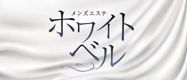 ホワイトベル(札幌)のメンズエステ求人・アピール画像1
