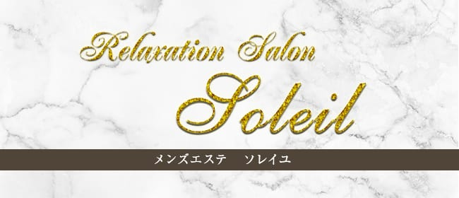 Relaxation Salon ソレイユ(池袋)のメンズエステ求人・アピール画像1