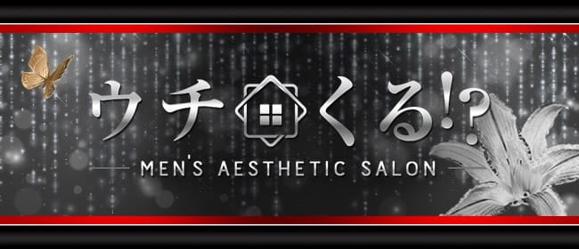 ウチくる!?(高松)のメンズエステ求人・アピール画像1