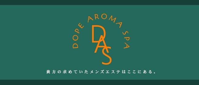 DOPE AROMA SPA(恵比寿・目黒)のメンズエステ求人・アピール画像1