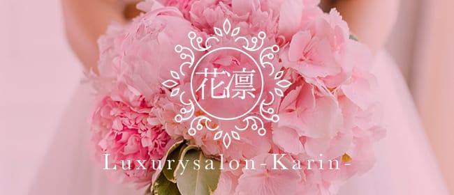 花凜 - Karin -(日本橋・千日前)のメンズエステ求人・アピール画像1