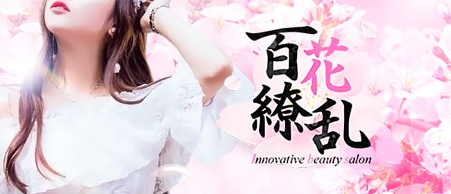 Innovative beauty salon 百花繚乱 琴似ルーム(札幌)のメンズエステ求人・アピール画像1