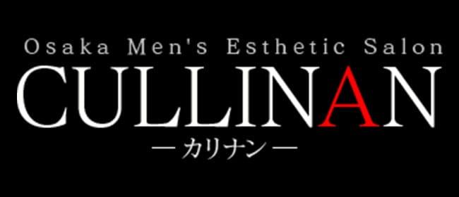CULLINAN(カリナン)(本町・堺筋本町)のメンズエステ求人・アピール画像1