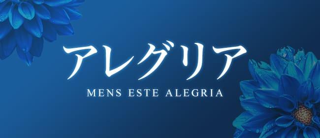 アレグリア(仙台)のメンズエステ求人・アピール画像1