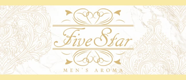 メンズアロマ FiveStar(熊本市)のメンズエステ求人・アピール画像1