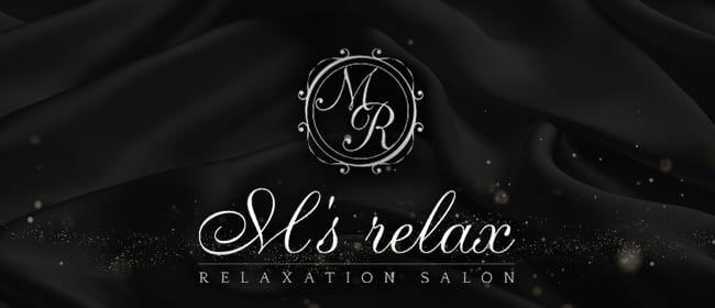 M's relax (エムズ リラックス)(名古屋)のメンズエステ求人・アピール画像1