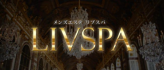 LIVSPA(リブスパ)(蒲田)のメンズエステ求人・アピール画像1