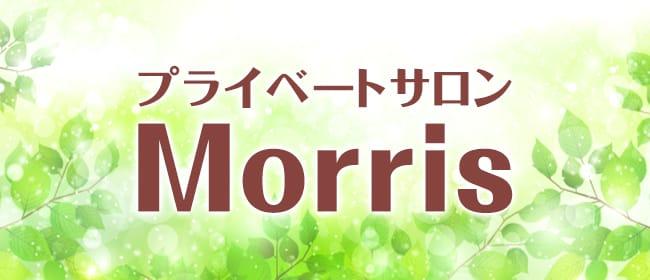 Morris(モリス)(五反田)のメンズエステ求人・アピール画像1