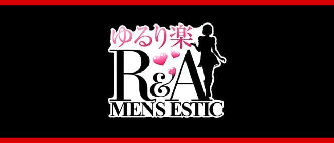 ゆるり楽R&A(新橋・汐留)のメンズエステ求人・アピール画像1