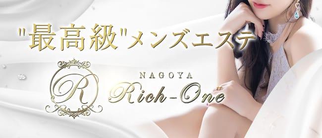 Rich-One~リッチワン名古屋(名古屋)のメンズエステ求人・アピール画像1