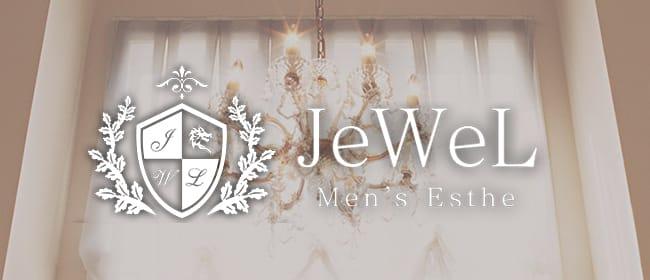 JeWeL(名古屋)のメンズエステ求人・アピール画像1