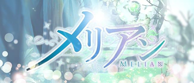 メリアン~Melian(名古屋)のメンズエステ求人・アピール画像1