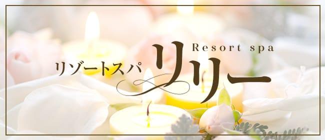 リゾートスパ リリー(旭川)のメンズエステ求人・アピール画像1