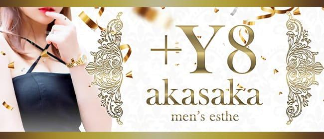 +Y8akasaka(六本木・麻布・赤坂)のメンズエステ求人・アピール画像1