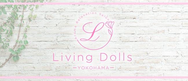 Living dolls(リビング ドールズ)(横浜)のメンズエステ求人・アピール画像1