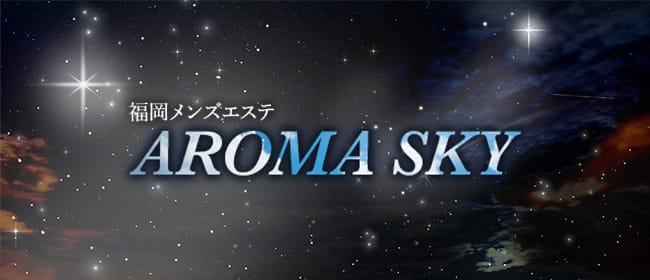 AROMA SKY - アロマスカイ(中洲・天神)のメンズエステ求人・アピール画像1