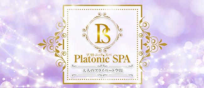 PlatonicSPA-プラトニックスパ-(仙台)のメンズエステ求人・アピール画像1
