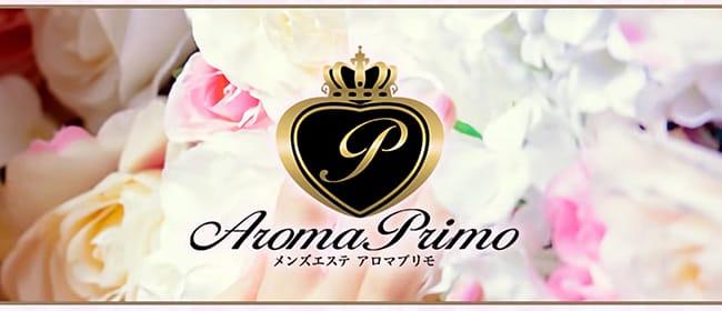Aroma Primo(新宿)のメンズエステ求人・アピール画像1
