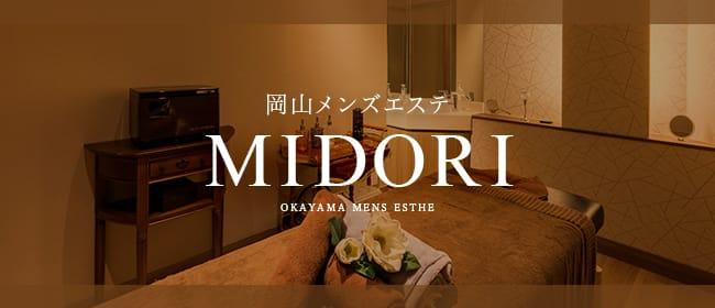 岡山メンズエステ MIDORI(倉敷)のメンズエステ求人・アピール画像1