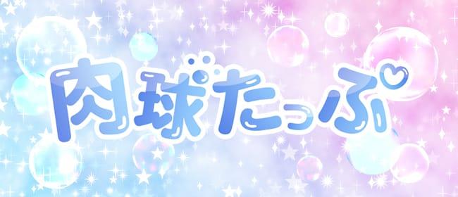 肉球たっぷ(四条烏丸・烏丸御池・京都駅)のメンズエステ求人・アピール画像1