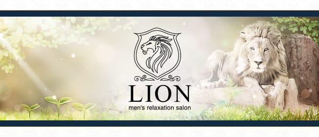 Lion-リオン-(北九州・小倉)のメンズエステ求人・アピール画像1