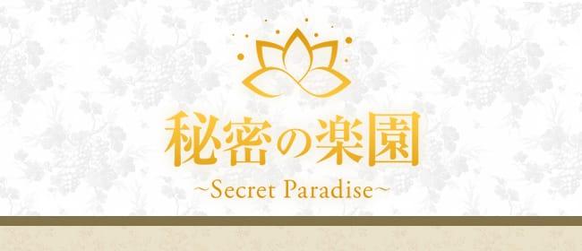 秘密の楽園~Secret Paradise~(大分市)のメンズエステ求人・アピール画像1