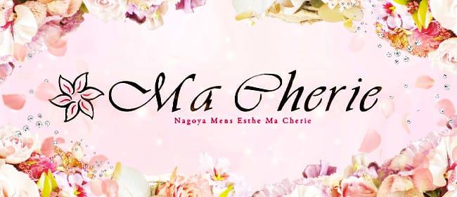Ma Cherie~マシェリ~(名古屋)のメンズエステ求人・アピール画像1