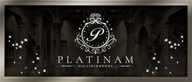 PLATINAM(所沢・入間)のメンズエステ求人・アピール画像1