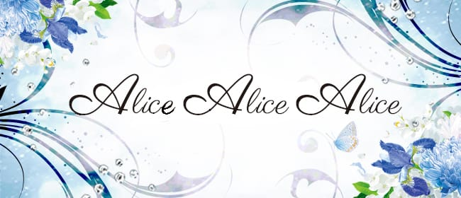 Alice Alice Alice(柏)のメンズエステ求人・アピール画像1
