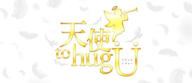 天使 to hug U(宮崎市)のメンズエステ求人・アピール画像1