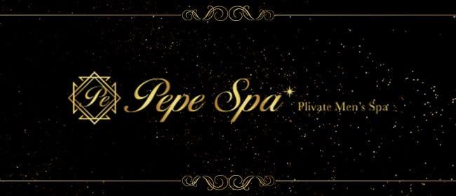 PePe Spa(町田)のメンズエステ求人・アピール画像1