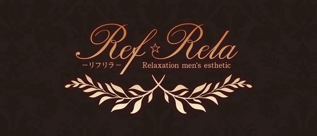 Ref☆Rela(リフリラ)(堺)のメンズエステ求人・アピール画像1