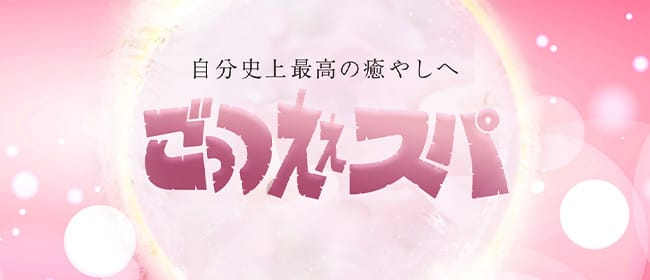 ごっつええスパ(六本木・麻布・赤坂)のメンズエステ求人・アピール画像1