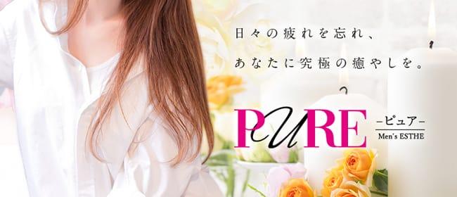 PURE(神戸・三宮)のメンズエステ求人・アピール画像1