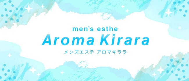 Aroma Kirara~アロマキララ(博多)のメンズエステ求人・アピール画像1