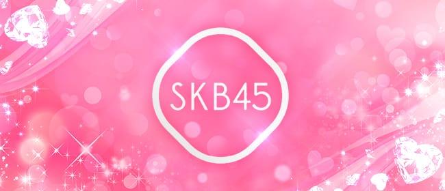 メンズエステ SKB45(札幌)のメンズエステ求人・アピール画像1