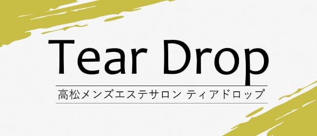 高松メンズエステサロン TearDrop(高松)のメンズエステ求人・アピール画像1