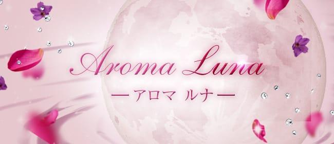 AROMA LUNA(アロマルナ)(立川)のメンズエステ求人・アピール画像1