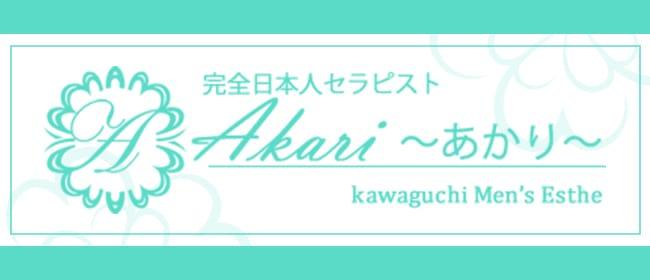 Akari~アカリ~(西川口)のメンズエステ求人・アピール画像1