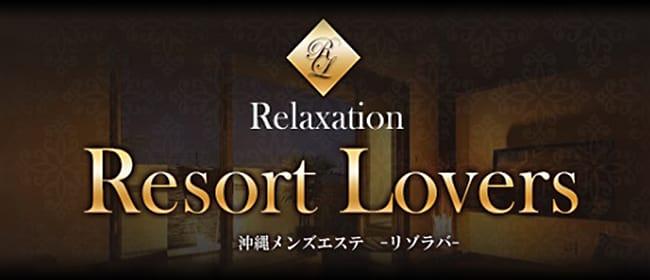Relaxation Resort Lovers-リゾラバ(那覇)のメンズエステ求人・アピール画像1