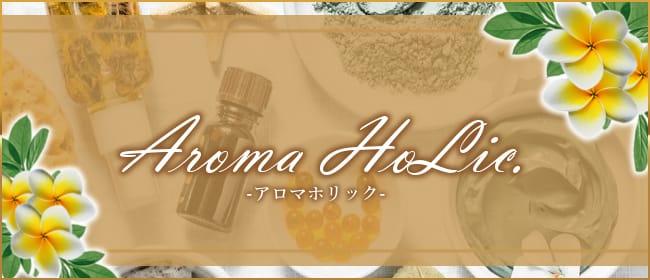 Aroma HoLic.~アロマ ホリック(浜松)のメンズエステ求人・アピール画像1