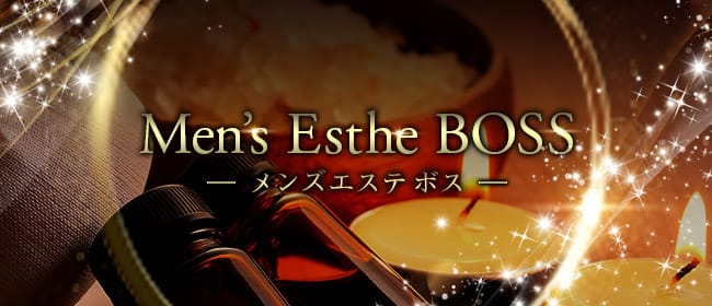 Men's Esthe BOSS(赤羽)のメンズエステ求人・アピール画像1