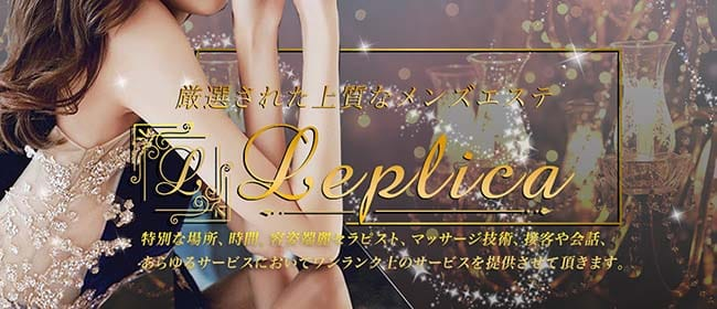 Leplica~レプリカ~(新宿)のメンズエステ求人・アピール画像1