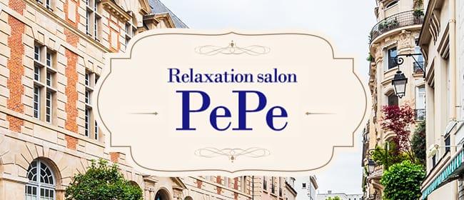 Relaxation salon PePe(博多)のメンズエステ求人・アピール画像1