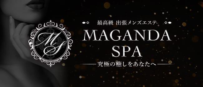 MagandaSpa-マガンダスパ-(渋谷)のメンズエステ求人・アピール画像1