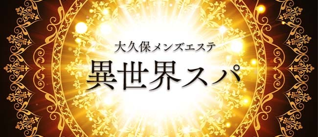 異世界スパ(新宿)のメンズエステ求人・アピール画像1