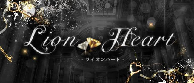 Lion Heart熊本店(熊本市)のメンズエステ求人・アピール画像1