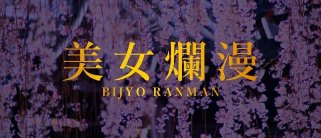 美女爛漫(新宿)のメンズエステ求人・アピール画像1