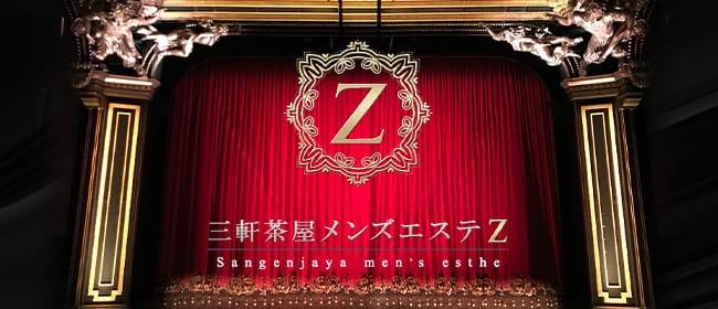 三軒茶屋メンズエステ Z(渋谷)のメンズエステ求人・アピール画像1