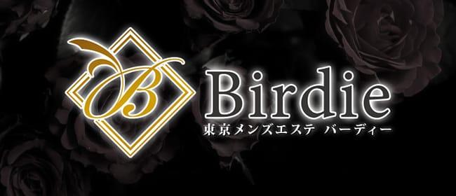 Birdie~バーディ~(立川)のメンズエステ求人・アピール画像1